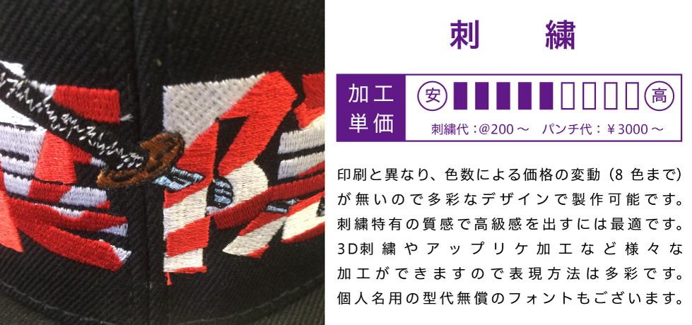 [オリジナルTシャツ]刺繍