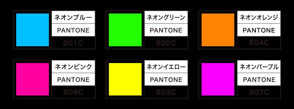 オリジナルウェア製作 色見本ネオン例