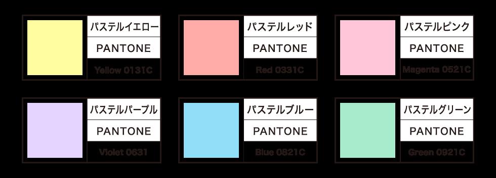 オリジナルウェア製作 色見本 パステル例